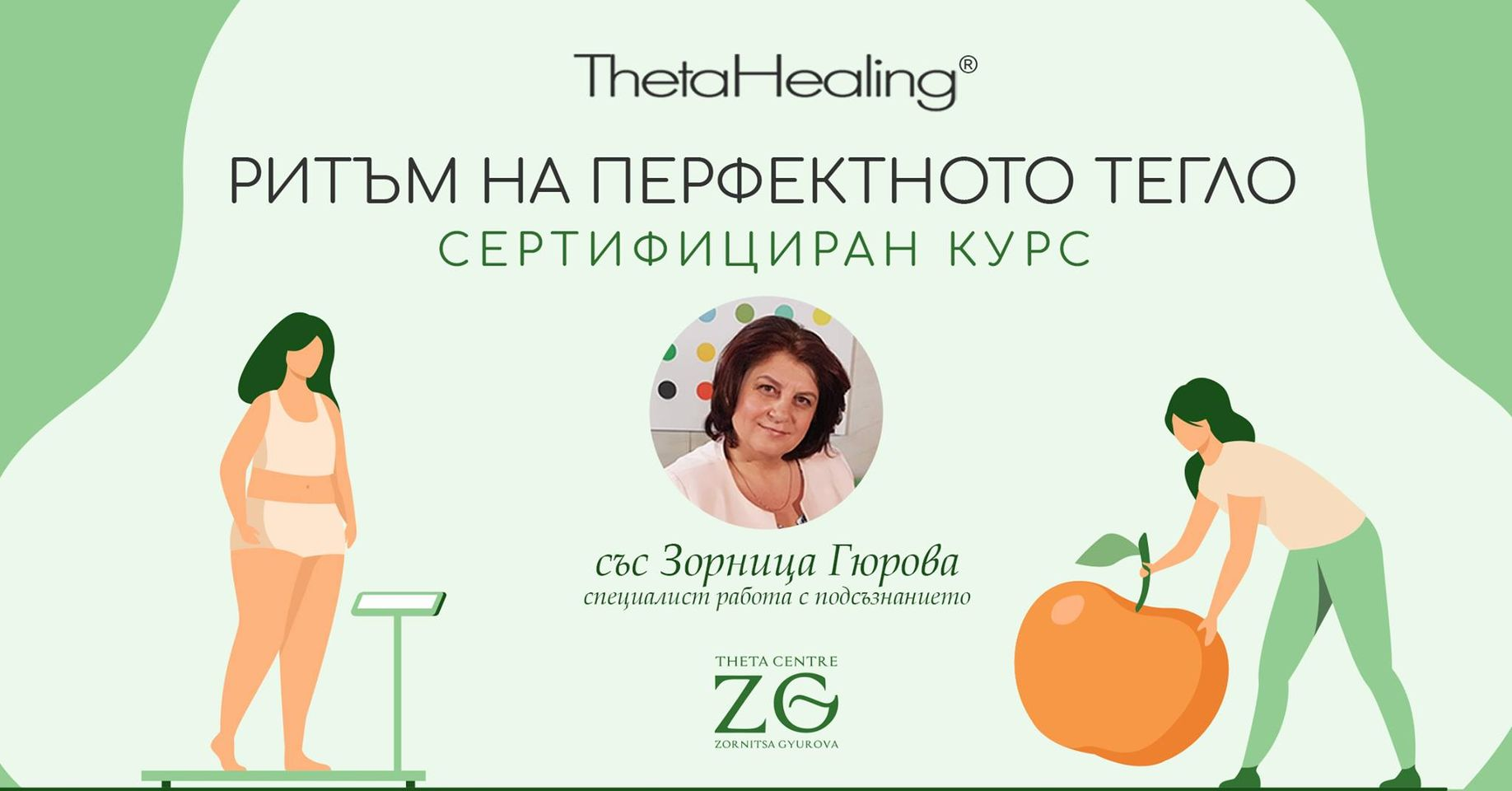 online-theta-healing-rhythm-perfect-weight-course-july-21