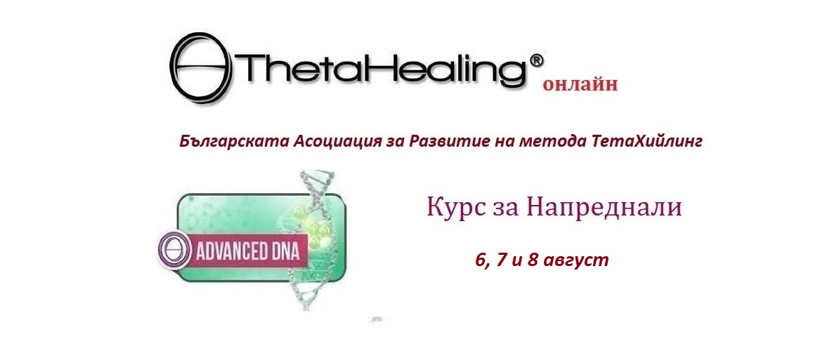 online-theta-healing-advanced-course-aug-21