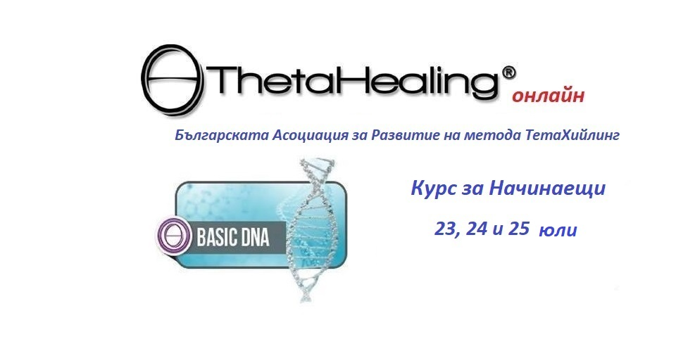 online-theta-healing-course-for-beginners-july-21