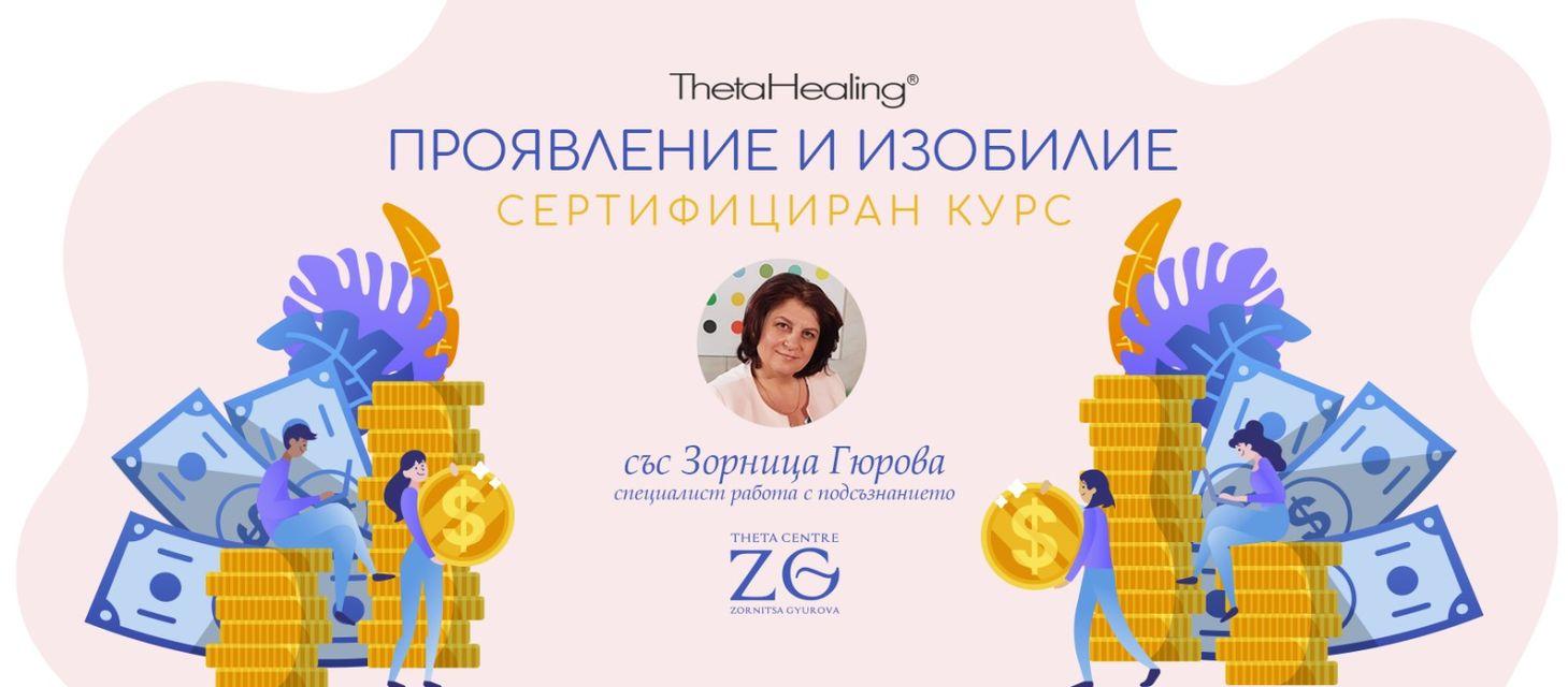 theta-healing-course-manifestation-and-abundance-july-2021