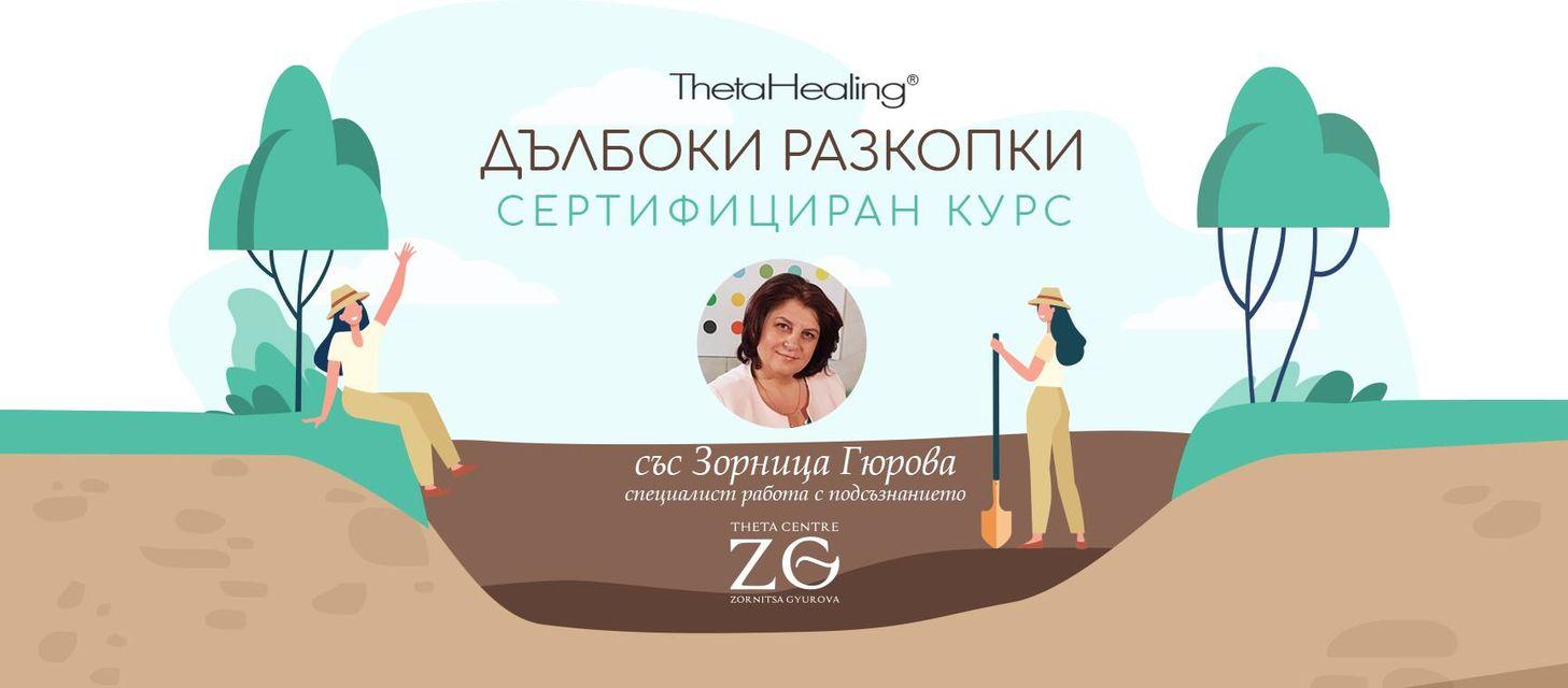 online-theta-healing-deep-excavation-course-august-21