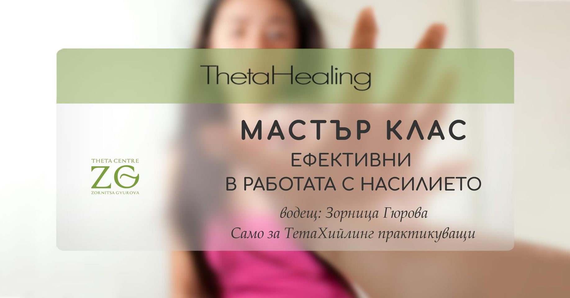 effective-in-working-violence-with-theta-healing-july-21