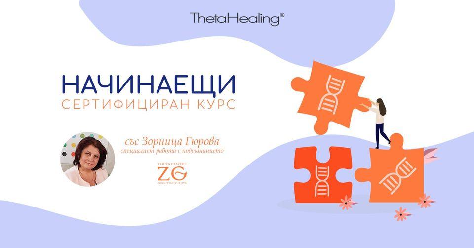 online-theta-healing-course-for-beginners-oct-21