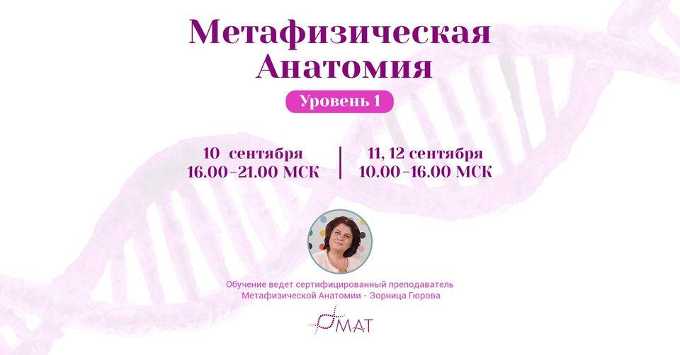 metaphysical-anatomy-1-level-of-Russian-language-sep-21