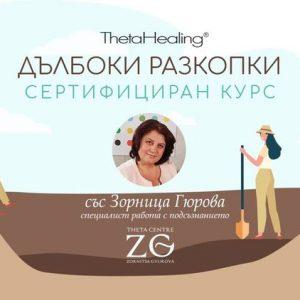 online-theta-healing-course-deep-excavation-oct-21