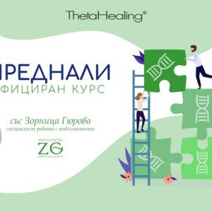 online-theta-healing-course-for-advanced-oct-21