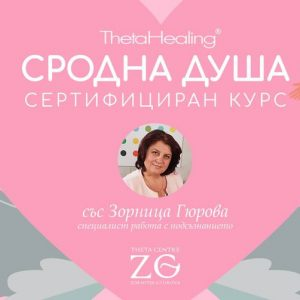 online-theta-healing-course-soulmate-oct-21