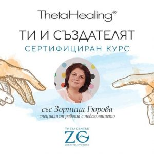 online-theta-healing-course-you-and-creator-oct-21