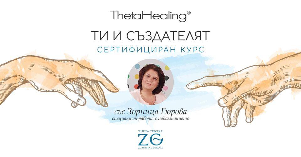 Онлайн Тета Хийлинг курс Ти и Създателят