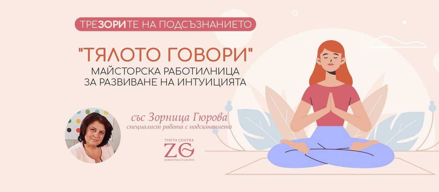 body-speaks-online-master-workshop-for-developing-intuition-nov-21